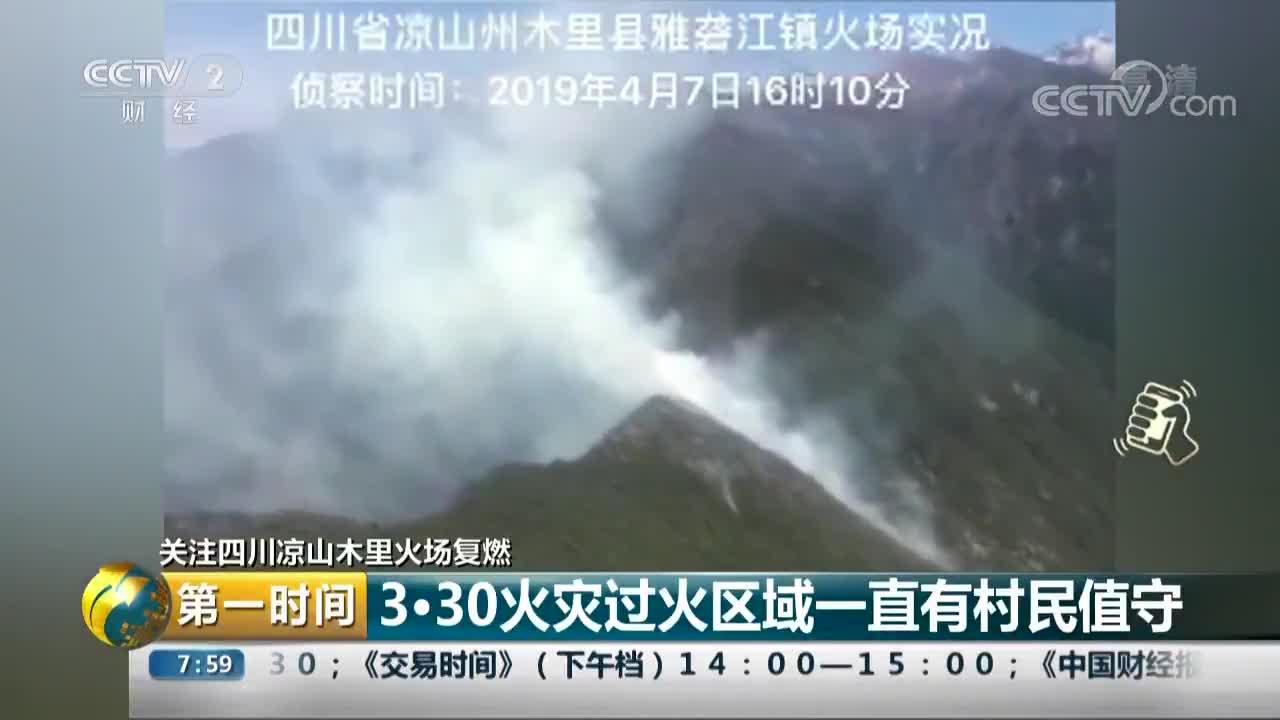 [视频]关注四川凉山木里火场复燃 现场目测火线约一千米