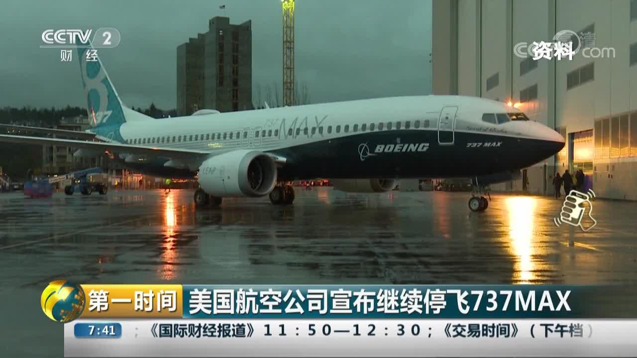 [视频]美国航空公司宣布继续停飞737MAX