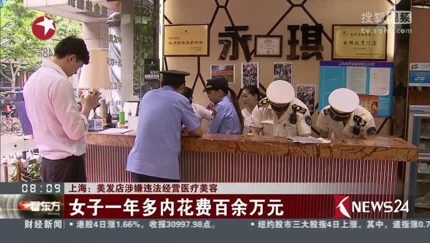 [视频]上海:美发店涉嫌违法经营医疗美容——女子一年多内花费百余万元