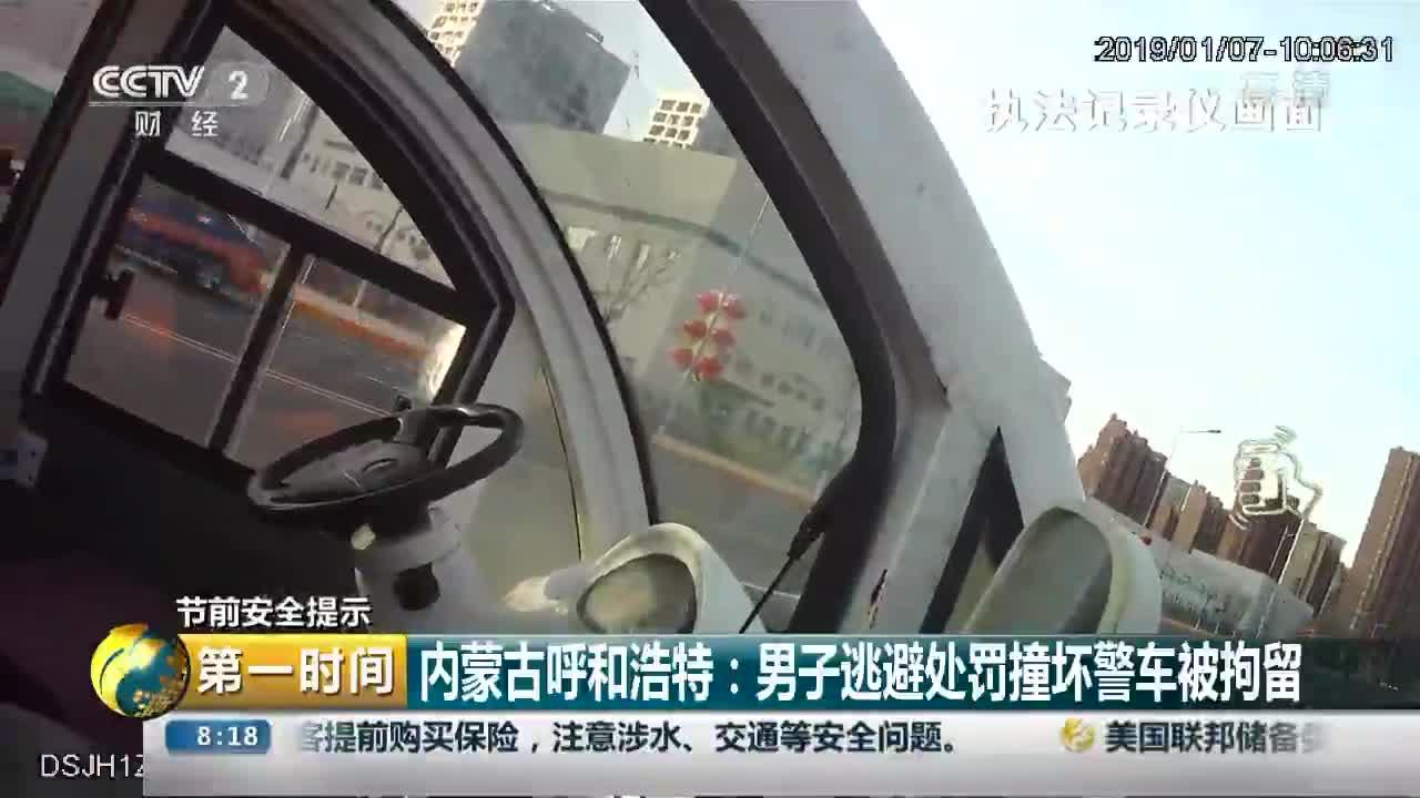 [视频]内蒙古呼和浩特:男子逃避处罚撞坏警车被拘留