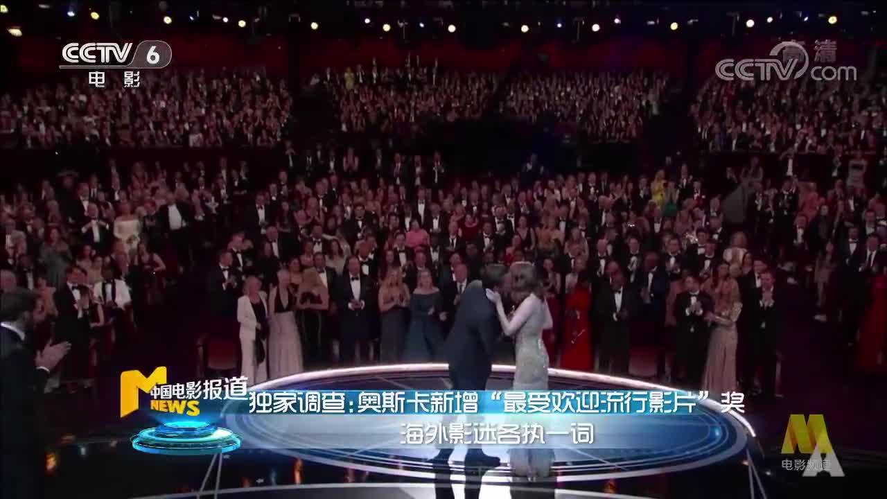 """[视频]奥斯卡新增""""最受欢迎流行影片""""奖 海外影迷各执一词"""