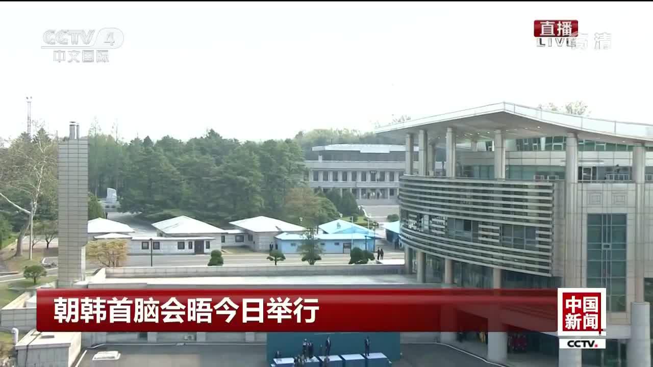 [视频]朝韩举行两场首脑会谈 会后将签署协议