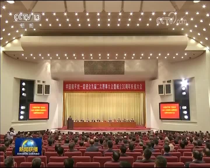 [视频]庆祝中国和平统一促进会成立30周年大会在京召开