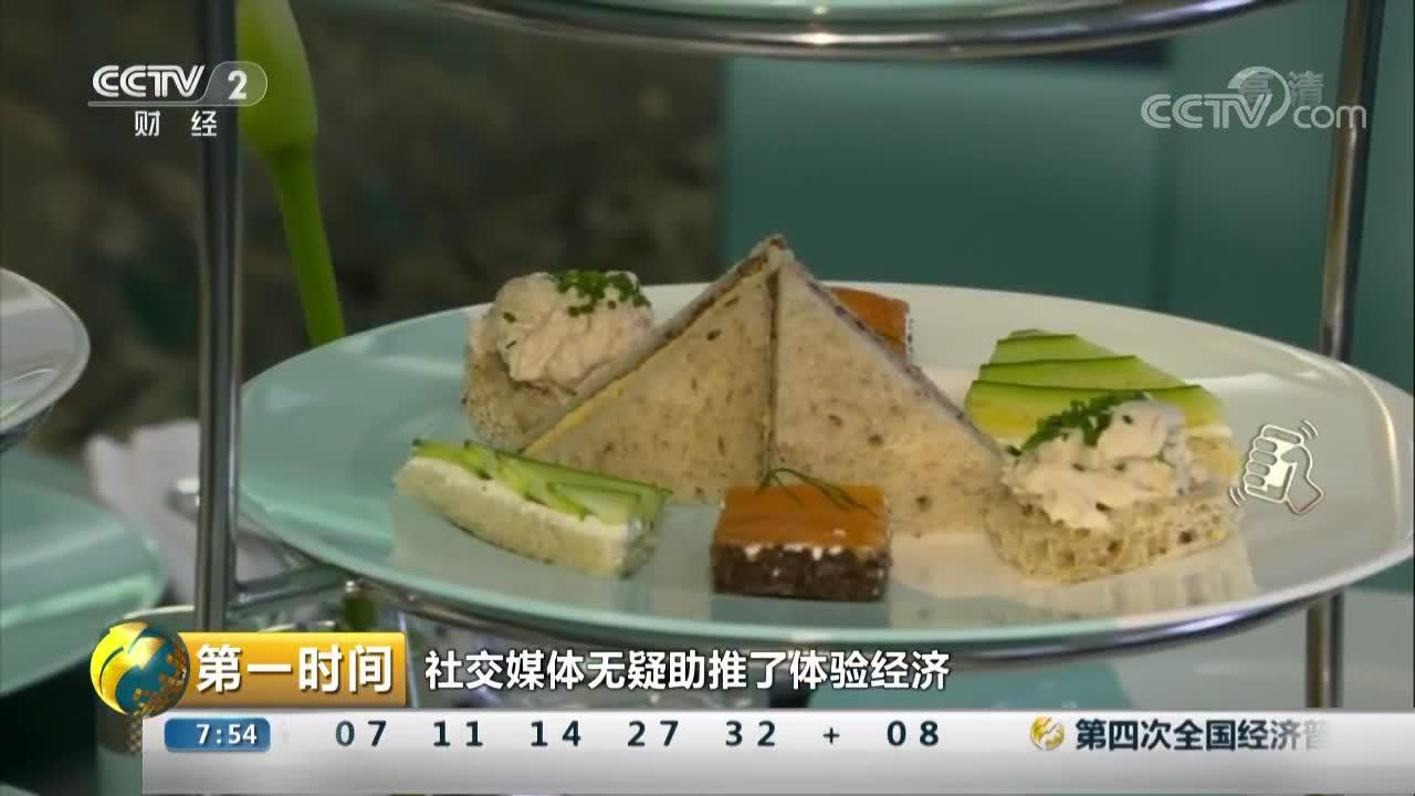 [视频]跨界!奢侈品牌做餐饮 美食也时尚