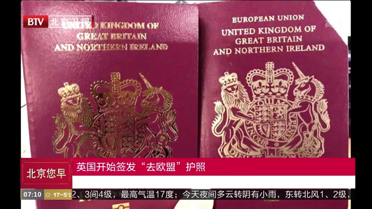 """[视频]英国开始签发""""去欧盟""""护照"""