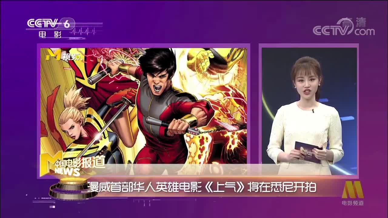 [视频]漫威首部华人英雄电影《上气》将在悉尼开拍