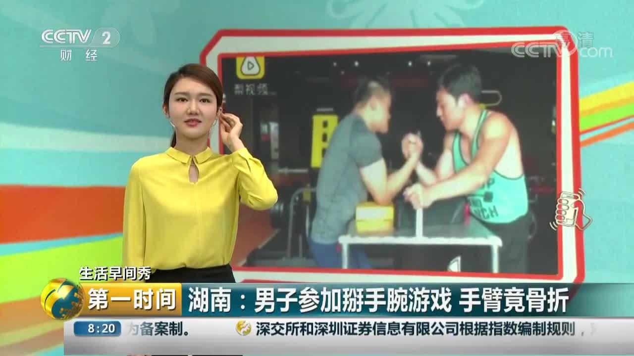 [视频]湖南:男子参加掰手腕游戏 手臂竟骨折