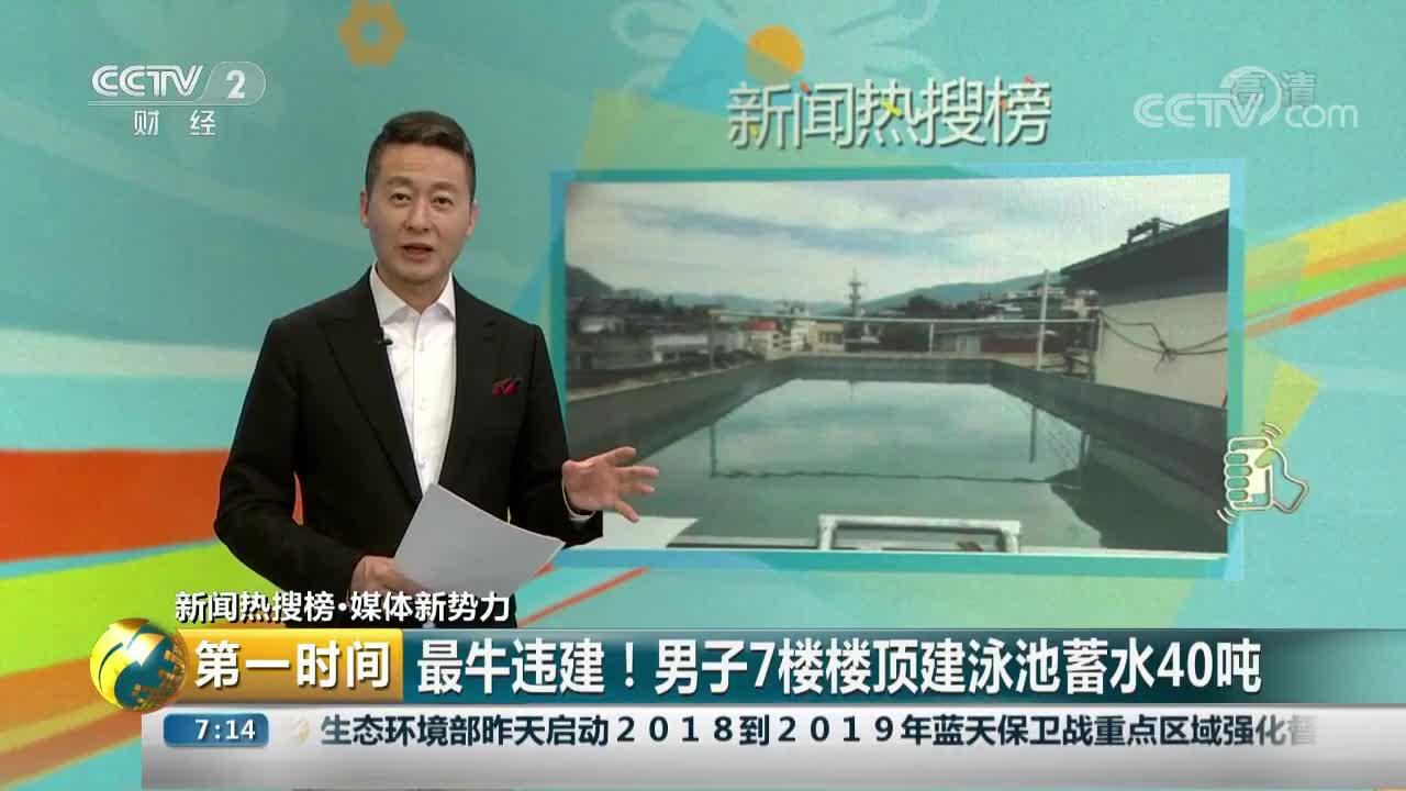 [视频]最牛违建!男子7楼楼顶建泳池蓄水40吨