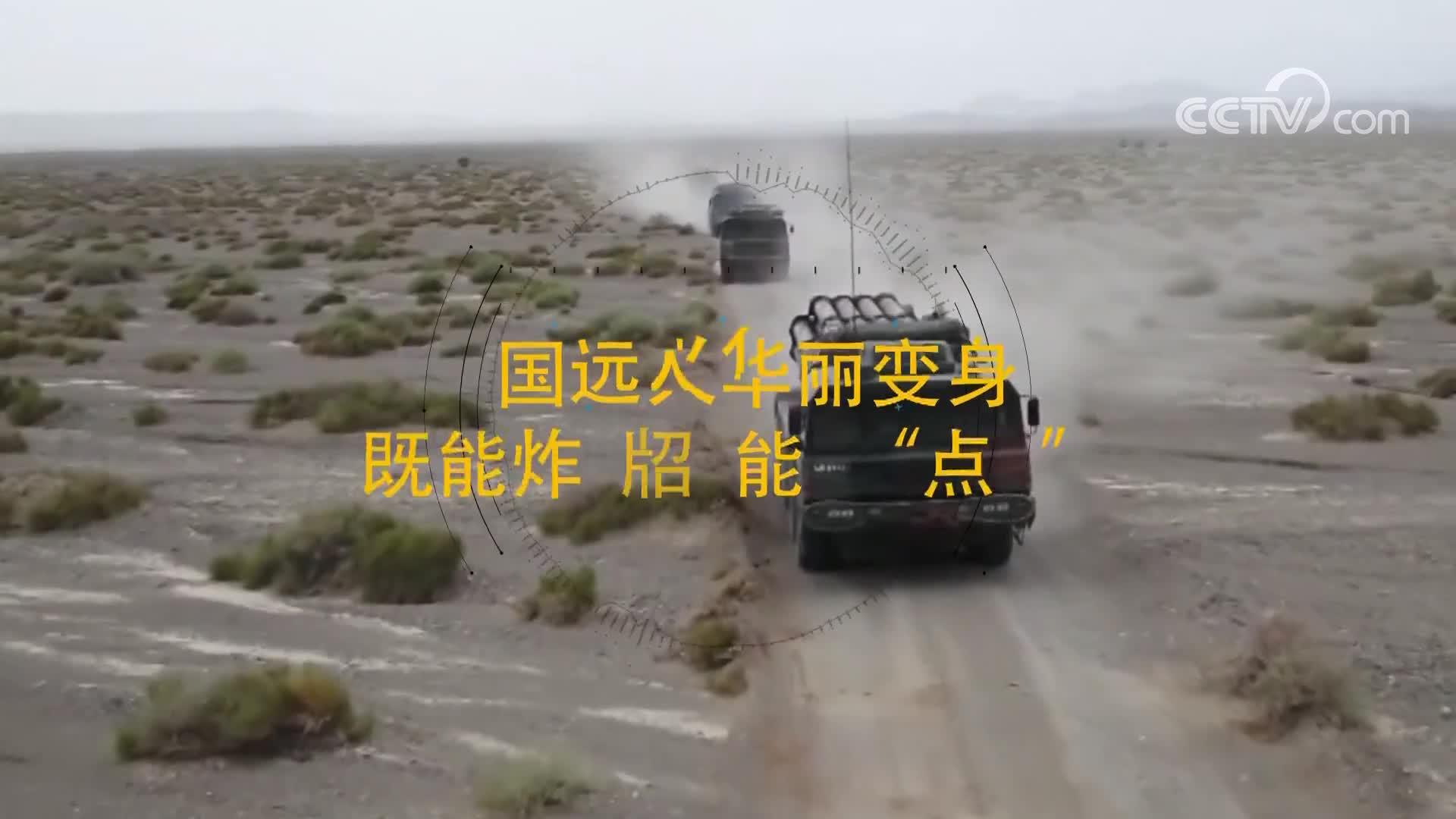 """[视频]中国远火华丽变身 既能炸一片还能神""""点穴"""""""