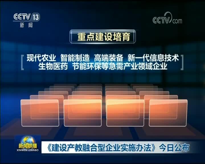[视频]《建设产教融合型企业实施办法》今日公布