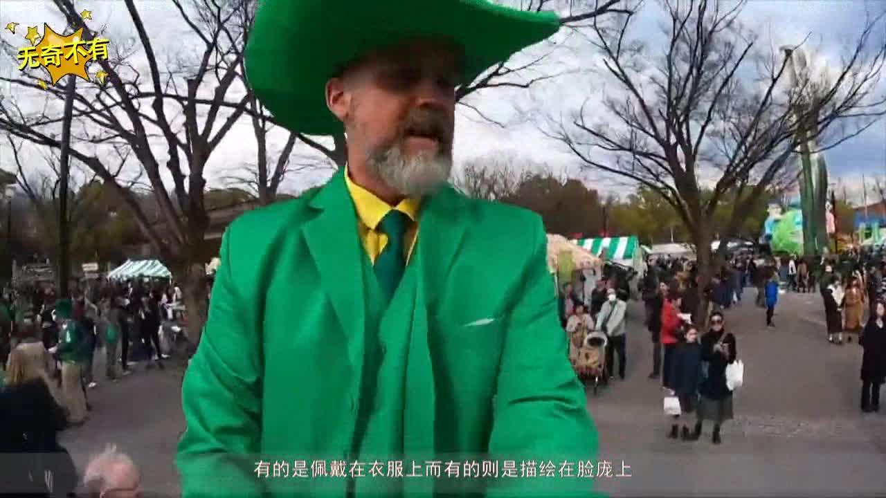 """[视频]这个国家全民偏爱""""绿帽子"""""""