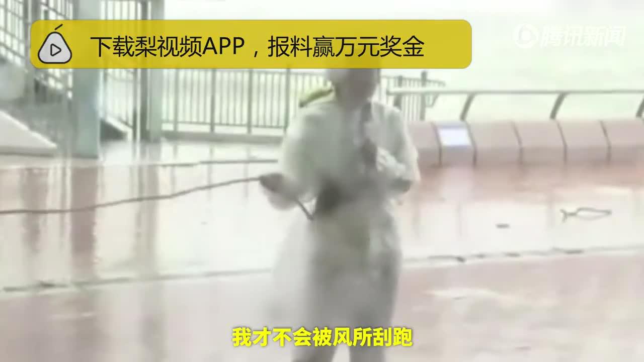 [视频]记者VS台风!100秒看山竹有多猛