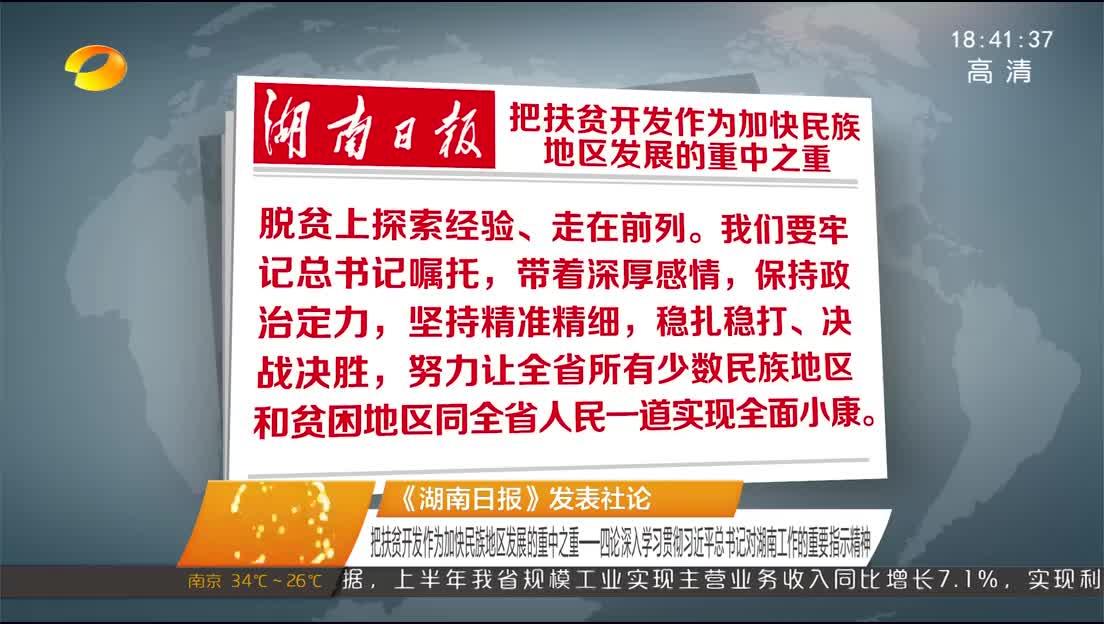 2018年08月02日湖南新闻联播