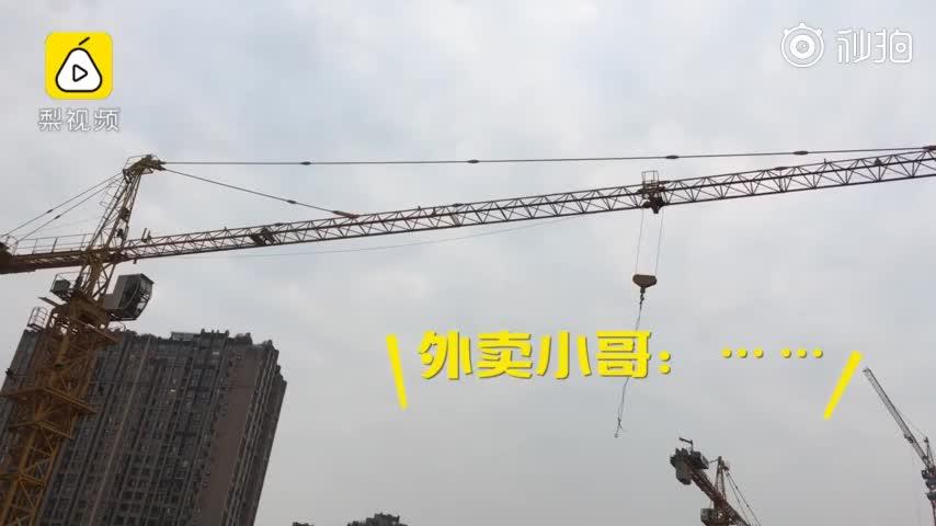 [视频]外卖上天了!塔吊司机一顿操作猛如虎,把外卖直接吊上高空