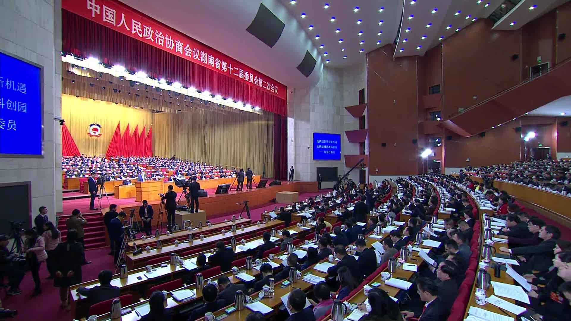 【全程回放】湖南省政协十二届二次会议开幕会