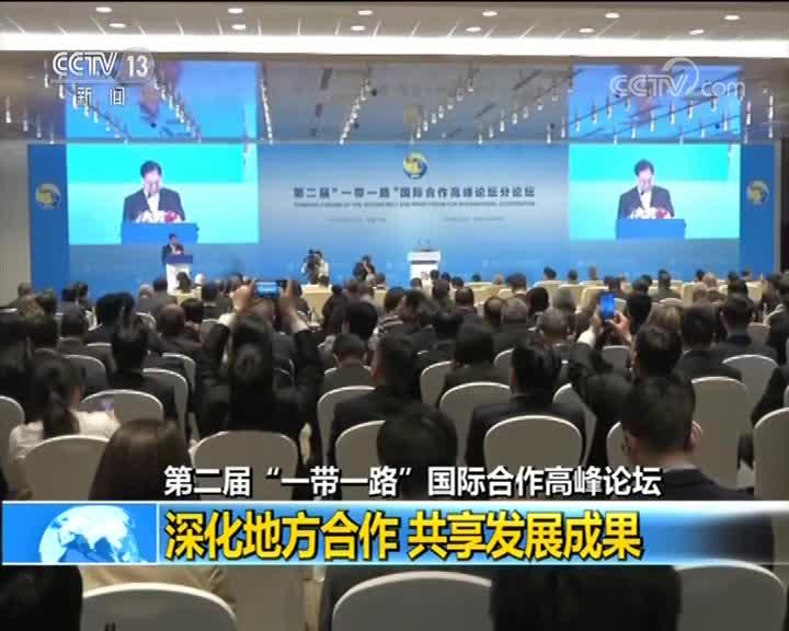"""[视频]第二届""""一带一路""""国际合作高峰论坛 深化地方合作 共享发展成果"""
