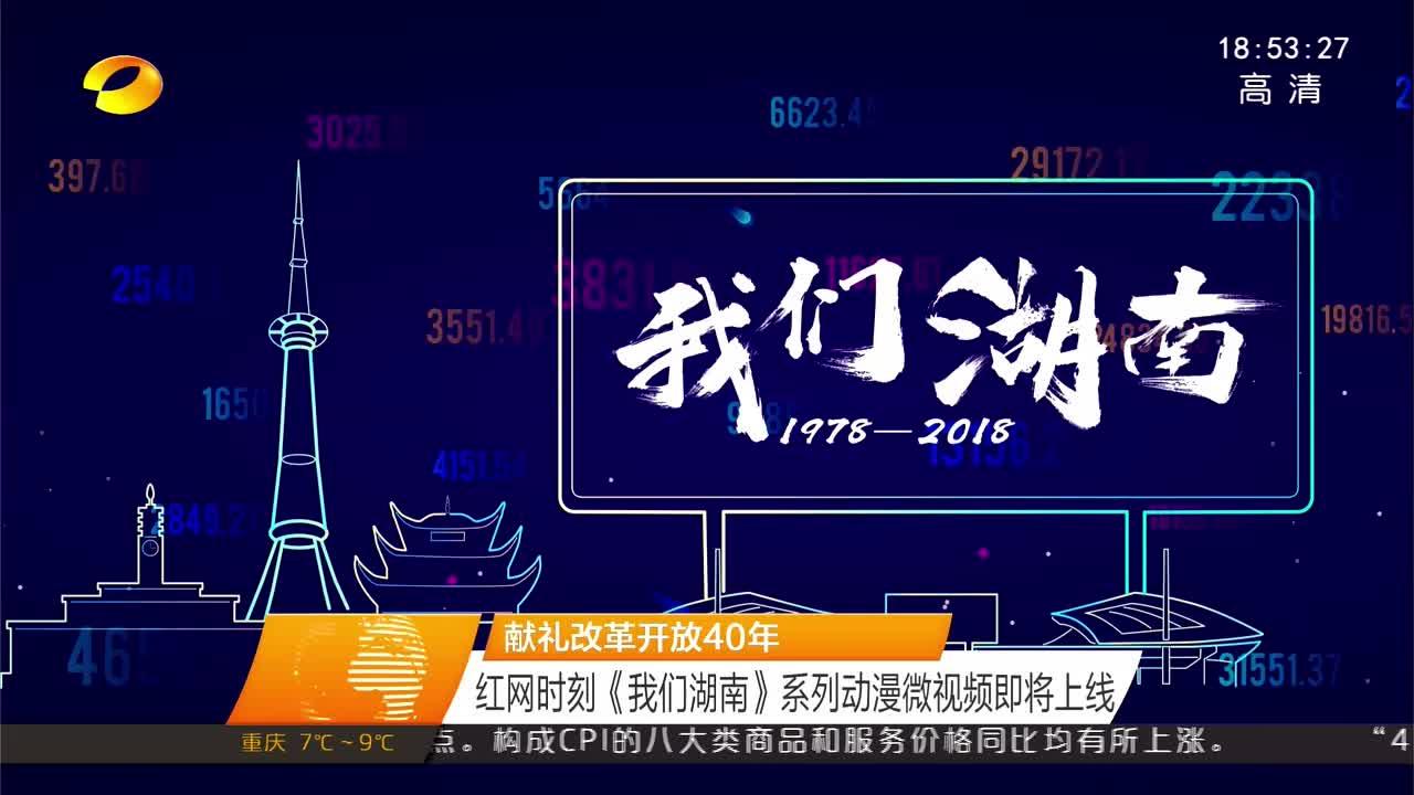 红网时刻《我们湖南》系列动漫微视频即将上线