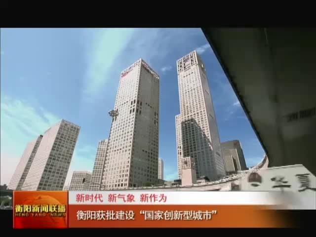 """衡阳获批建设""""国家创新型城市"""""""