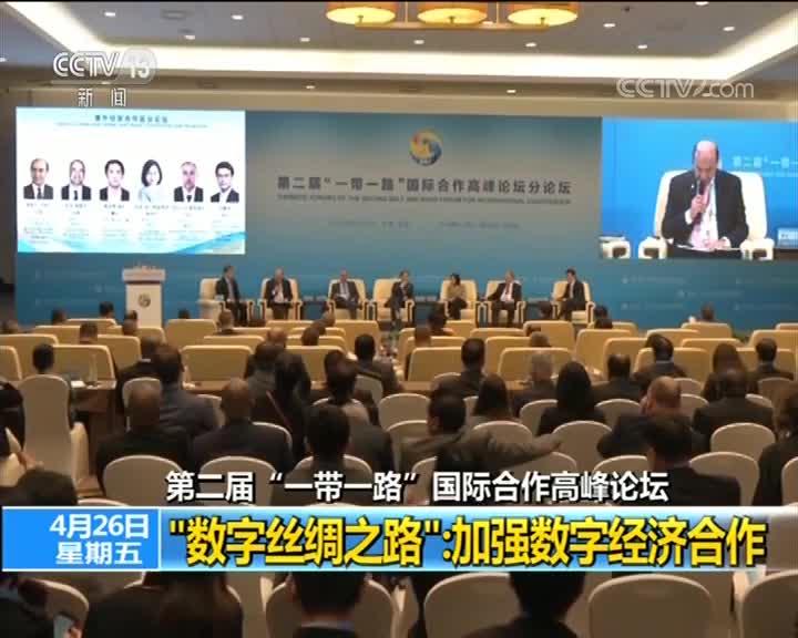 """[视频]第二届""""一带一路""""国际合作高峰论坛 """"数字丝绸之路"""":加强数字经济合作"""