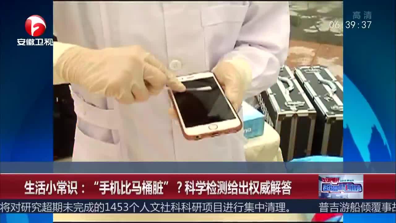 """[视频]""""手机比马桶脏""""?科学检测给出权威解答"""