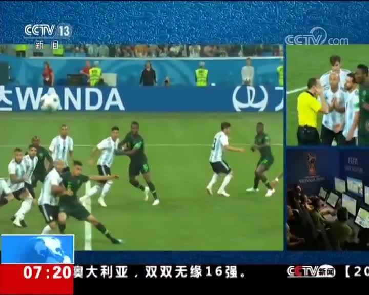 [视频]绝境出线!阿根廷2-1尼日利亚将战法国 梅西破门