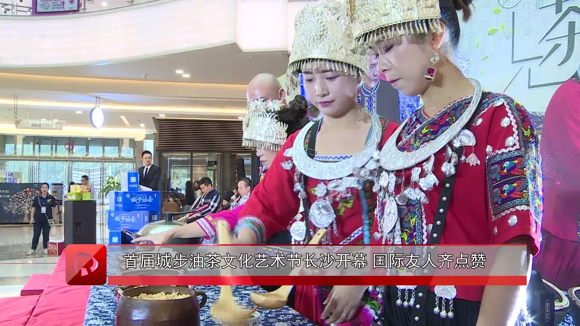 首届城步油茶文化艺术节长沙开幕 国际友人齐点赞