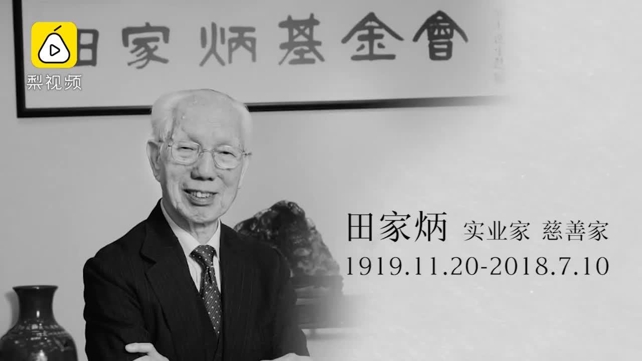[视频]百校之父田家炳逝世:我没在做慈善