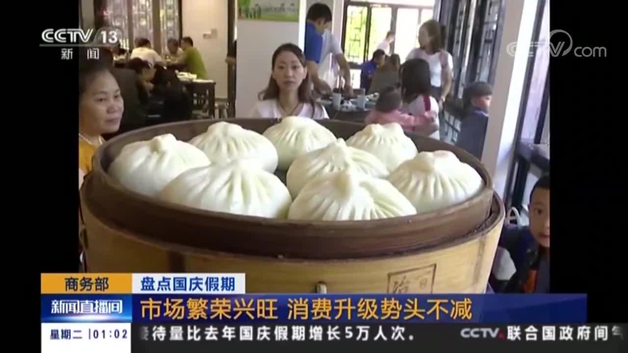 [视频]商务部:盘点国庆假期 市场繁荣兴旺 消费升级势头不减