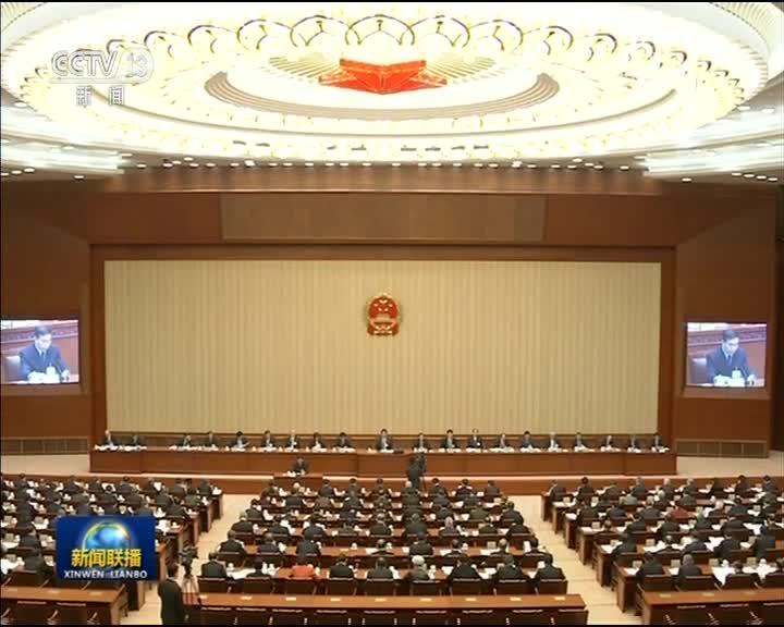 [视频]十三届全国人大常委会第八次会议在京举行 继续审议外商投资法草案等 栗战书主持
