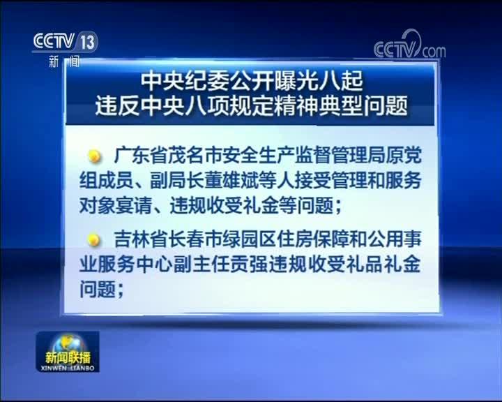 [视频]中央纪委公开曝光八起违反中央八项规定精神典型问题