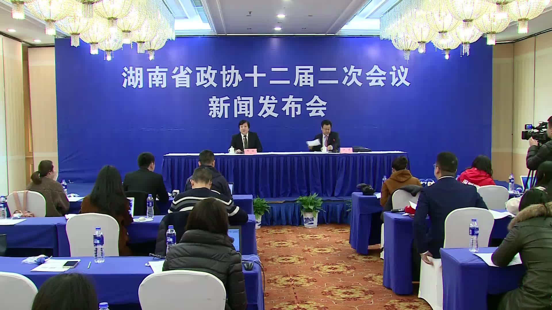 【全程回放】湖南省政协第十二届二次会议新闻发布会