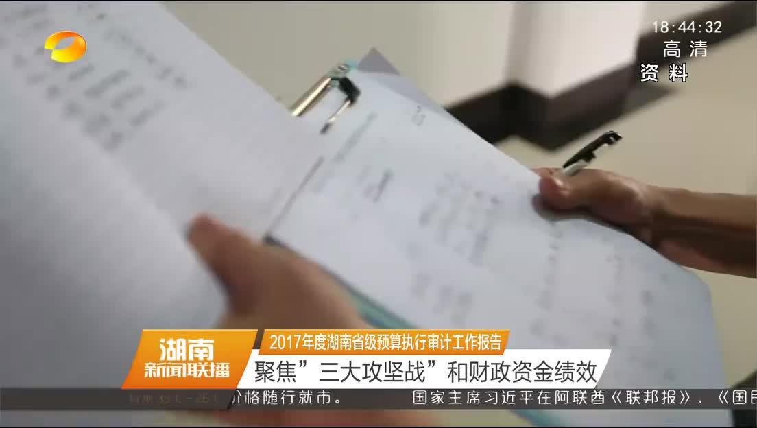 2018年07月19日湖南新闻联播
