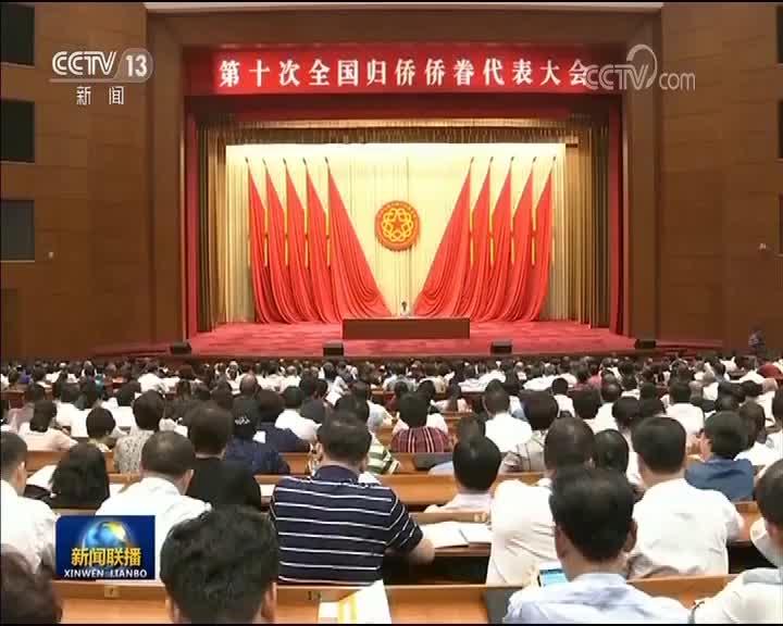 [视频]画好同心圆 归国华侨共筑复兴梦