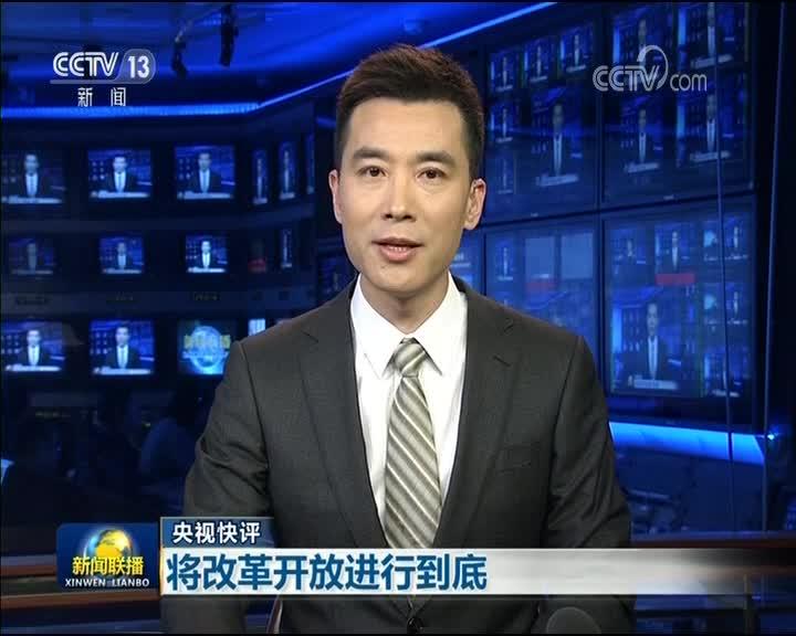 [视频]【央视快评】将改革开放进行到底