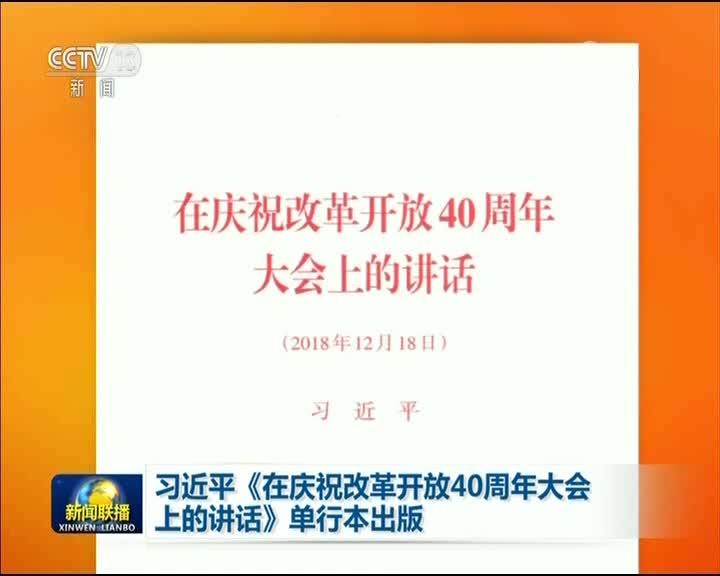 [视频]习近平《在庆祝改革开放40周年大会上的讲话》单行本出版