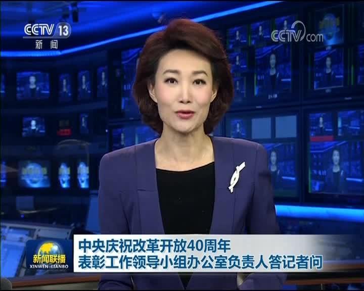 [视频]中央庆祝改革开放40周年表彰工作领导小组办公室负责人答记者问