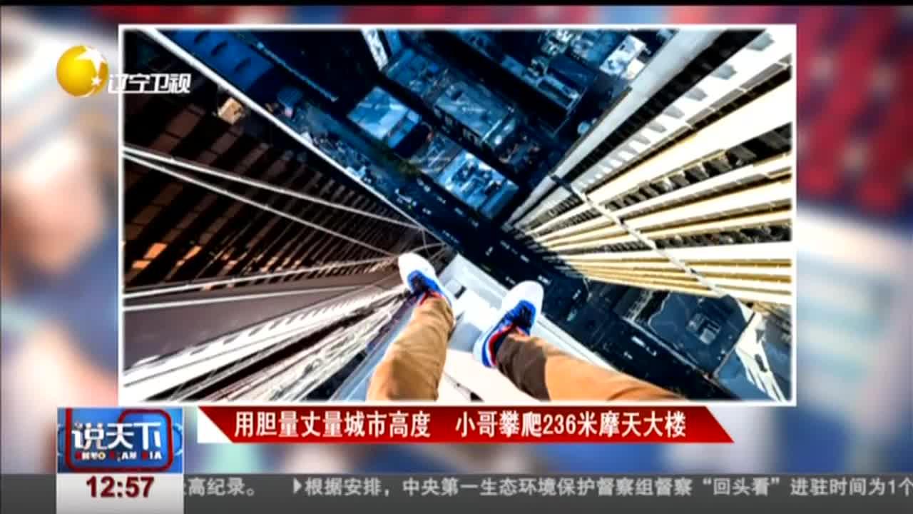 [视频]用胆量丈量城市高度 小哥攀爬236米摩天大楼