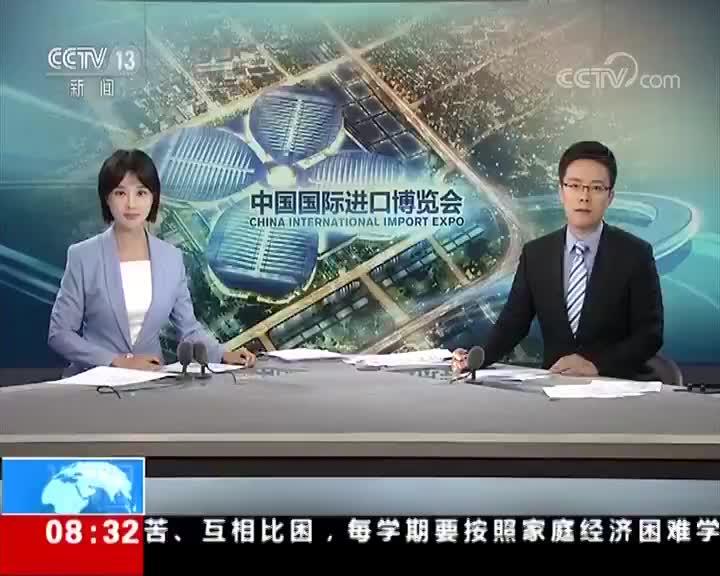 [视频]首届中国国际进口博览会 记者观察:中国发展 世界机遇