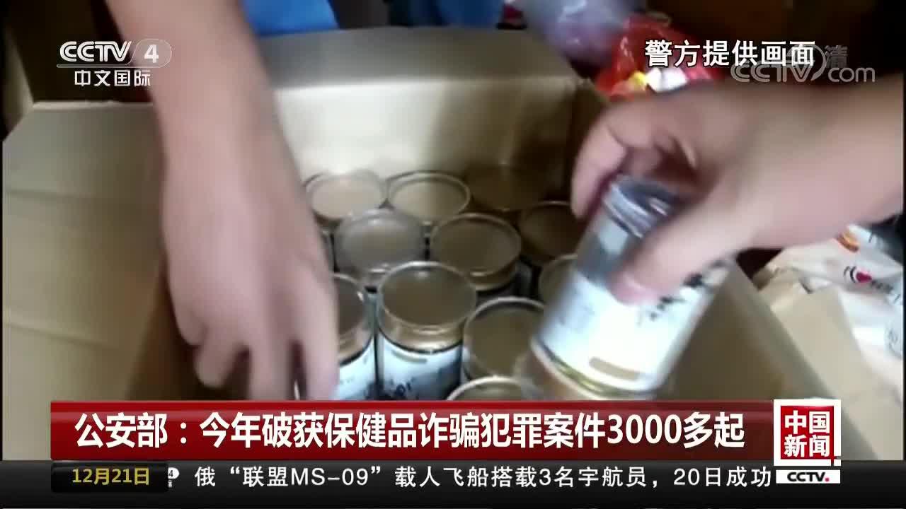 [视频]公安部:今年破获保健品诈骗犯罪案件3000多起