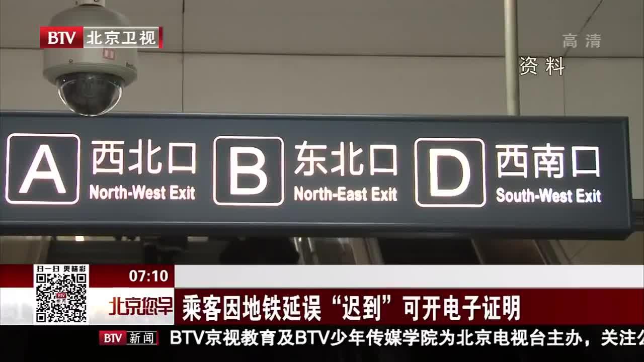 """[视频]乘客因地铁延误""""迟到""""可开电子证明"""