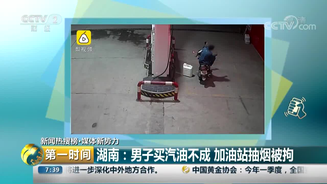 [视频]男子买汽油不成 加油站抽烟被拘