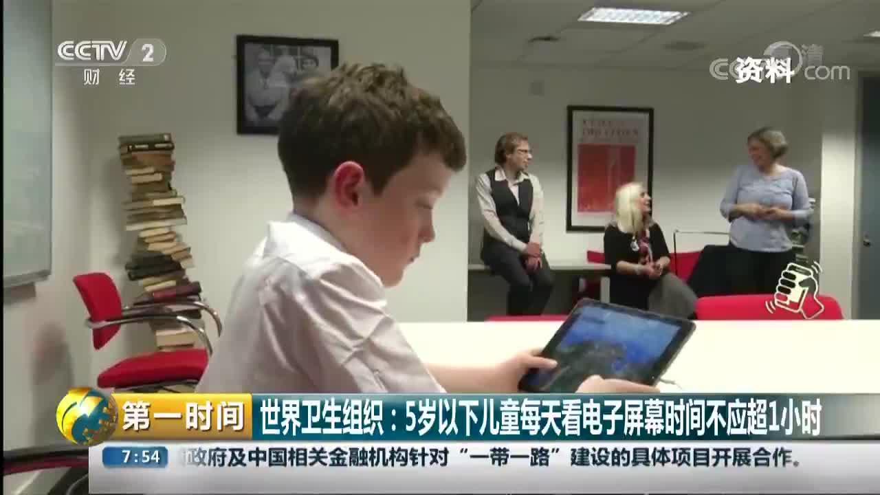 [视频]世界卫生组织:5岁以下儿童每天看电子屏幕时间不应超1小时