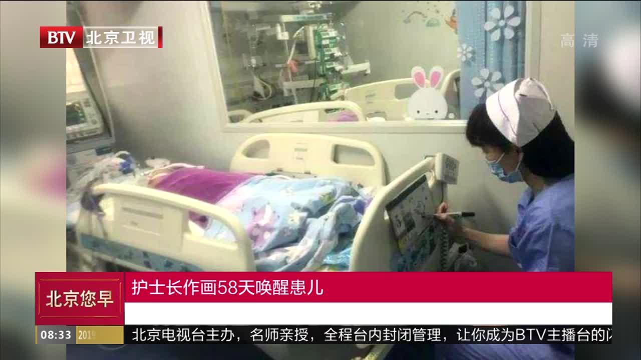[视频]护士长作画58天唤醒患儿
