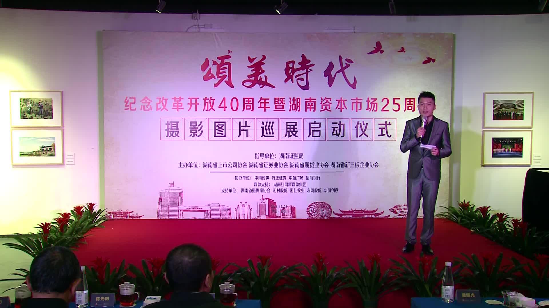 【全程回放】纪念改革开放40周年暨湖南资本市场25周年摄影图片巡展启动仪式