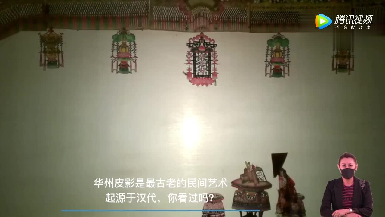 [视频]华州皮影是最古老的民间艺术 起源于汉代