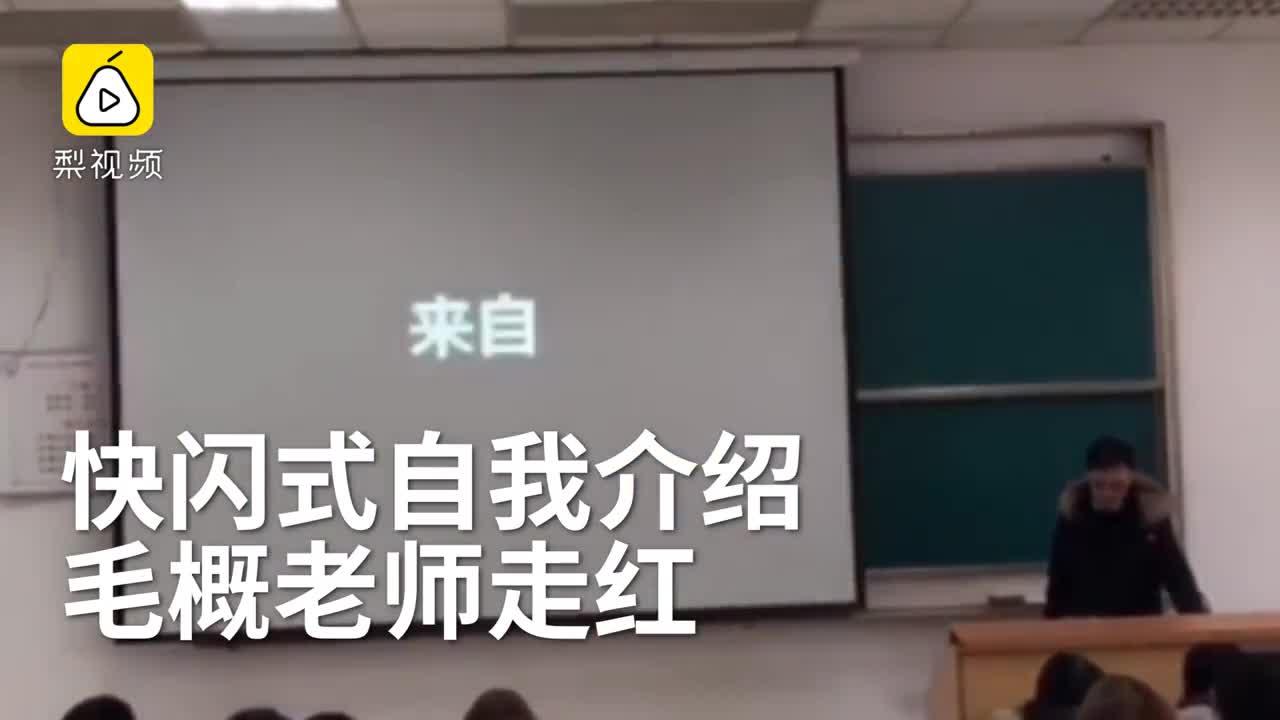 [视频]毛概老师自我介绍玩快闪:调动学生