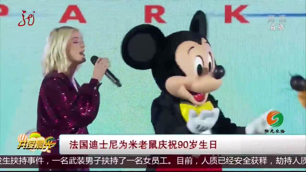 [视频]法国迪士尼为米老鼠庆祝90岁生日