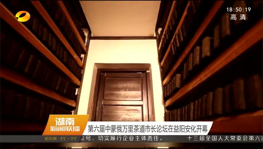 2018年10月27日湖南新闻联播