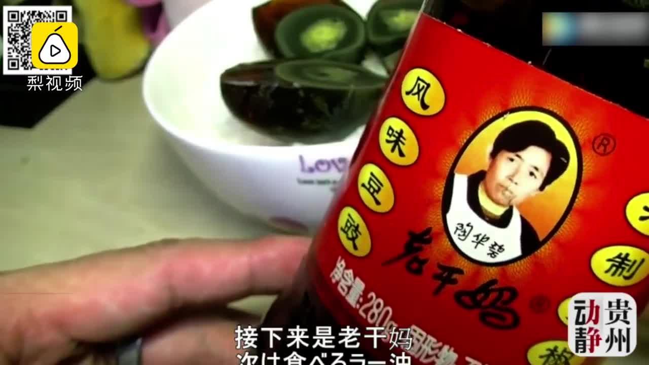 """[视频]老干妈陶华碧教你怎么吃""""老干妈"""""""