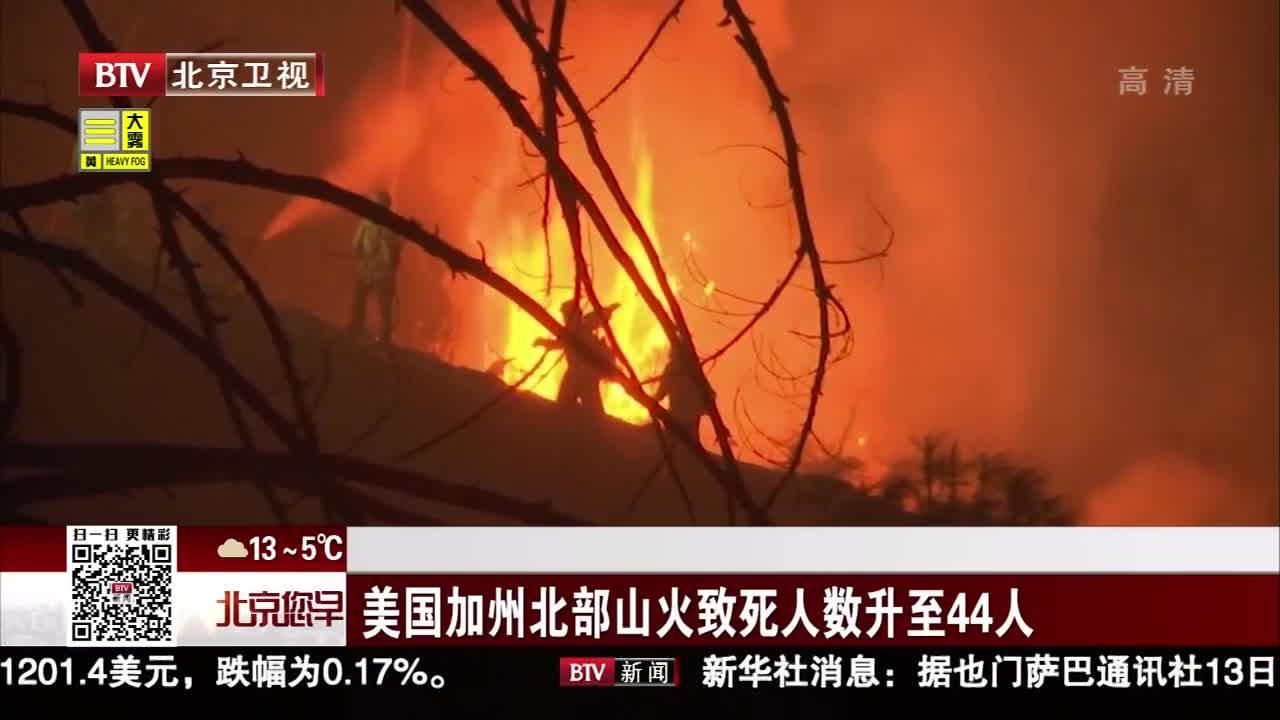 [视频]美国加州北部山火致死人数升至44人
